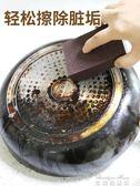 金剛砂海綿擦魔力擦搽鍋底除銹黑垢納米廚房洗碗去污漬清潔刷 麥琪精品屋