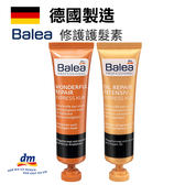 德國 Balea express 修護護髮素 20ml 深層修護/絲滑柔順 兩款可選【YES 美妝】