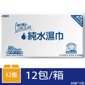 康乃馨純水濕巾-超厚補充包(80抽*12包/箱)