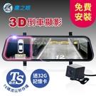 含安裝【鷹之眼】3D倒車顯影 流媒體 前後雙鏡行車記錄器(加送32G記憶卡)【DouMyGo汽車百貨】