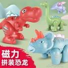 拼裝玩具 恐龍玩具男孩磁力拼裝霸王龍仿真動物益智兒童禮物3-5歲寶寶積木 洛小仙女鞋