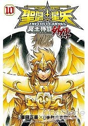 聖鬥士星矢THE LOST CANVAS 冥王神話(外傳) 10