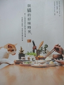 【書寶二手書T1/寵物_I47】與貓的好味時光:第一本貓與貓奴的鮮食共享料理..