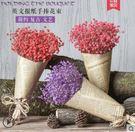 滿天星幹花小花束裝飾真花擺件網紅天然永生花擺設教師節禮物 榮耀3C