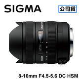 3C LiFe SIGMA 8-16mm F4.5-5.6 DC HSM 超廣角鏡頭 三年保固 恆伸公司貨