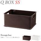 疊收納 收納 置物架 收納盒【Q0070】Q BOX儲存整理收納盒SS(咖啡) MIT台灣製   完美主義