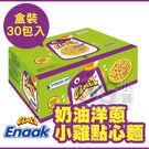 (現貨)(便宜快搶) 韓國 Enaak 奶油洋蔥小雞點心麵 (30包入/盒裝) 480g 小雞點心麵 | OS shop