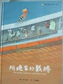 【書寶二手書T7/兒童文學_XGI】阿媽家的戴勝_李馨雅文;孫心瑜圖
