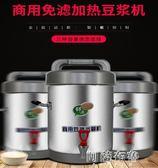 豆漿機 商用豆漿機早餐現磨無渣加熱大容量免過濾多功能全自動磨漿米糊機 mks阿薩布魯