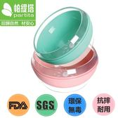 加拿大帕緹塔-矽膠吸盤碗-粉紅/綠色二色可選/Partita 大樹