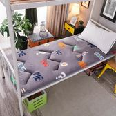 加厚海綿床墊1.8m床 學生宿舍榻榻米1.5m床褥子墊被單人0.9m1.2米【快速出貨】