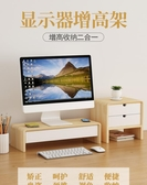 護頸電腦顯示器屏增高架底座鍵盤置物整理桌面收納盒子托支抬加高 LX 夏季上新