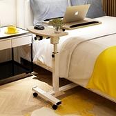 簡約筆記本電腦桌子床上學習用家用升降可折疊移動床邊桌子【618店長推薦】