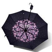 摺傘 太陽傘防曬防紫外線黑膠遮陽傘女神摺疊雨傘女韓國小清新晴雨兩用 卡菲婭