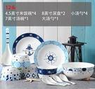 幸福居*歐式骨瓷餐具套裝 簡約地中海碗盤碗碟套裝家用陶瓷碗筷(12頭)