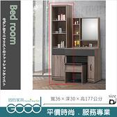 《固的家具GOOD》120-5-AK 風信子鏡台側邊櫃【雙北市含搬運組裝】