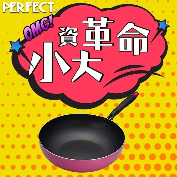 ↙小資族必Buy↙理想品味日式不沾炒煮鍋-30cm炒鍋/煮鍋《PERFECT 理想》