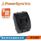 群加 PowerSync 2P 3插防雷擊壁插/黑色/最新安規款(TC3B0N)