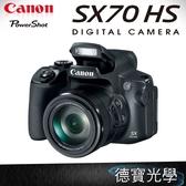 Canon PowerShot SX70 HS 65倍光學變焦、4K錄影 台灣佳能公司貨 刷卡分期零利率
