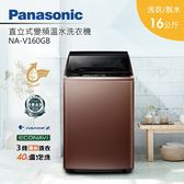 領300元再折↘結帳再折 Panasonic 國際牌 NA-V160GB 16公斤 玫瑰金 變頻溫洗洗衣機 舊機回收+基本安裝