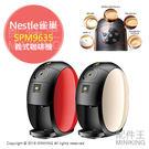 【配件王】日本代購 Nestle 雀巢 ...