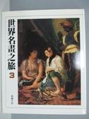 【書寶二手書T5/藝術_QFE】世界名畫之旅(3)_1992年