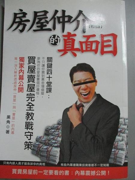 【書寶二手書T1/投資_NAP】房屋仲介的真面目_黑角