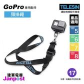 預購【建軍電器】TELESIN運動相機配件 Hero防水殼頸掛繩掛扣套 GoPro 適用 HERO8 7 6 5 全系列