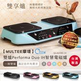 【Multee摩堤】雙享爐Performa Duo IH智慧電磁爐 新品上市~雙享爐~雙口~雙爐雙享受