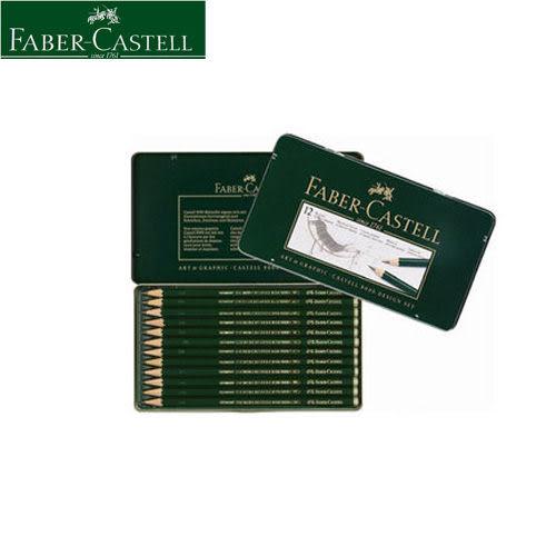 《輝柏 FABER》219065 頂級 2H-8B 素描鉛筆 12入 (藝術創作組合) 素描/石墨條/寫生/設計 必備