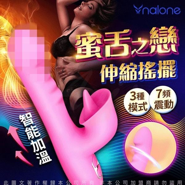 按摩棒 情趣用品 1年內保固 G點舌舔口交自慰器 香港Nalone-舌魅 伸縮搖擺 智能加溫 按摩棒