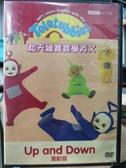 挖寶二手片-B53-正版DVD-動畫【和天線寶寶學英文:運動篇】-(直購價)