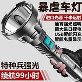 手電筒 手電筒強光可充電超亮小氙氣特種兵家用戶外便攜多功能led遠射燈