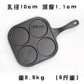 加厚鑄鐵四孔煎蛋鍋 四孔蛋餃鍋平底鍋不粘鍋電磁爐通用新品