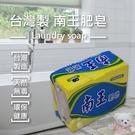 【珍昕】台灣製 南王肥皂(1包5入500g)(總約12cmx8.5cmx5cm)/環保石鹼/石鹼/肥皂/洗衣皂/南王