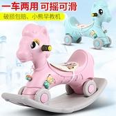 搖搖馬 搖搖馬兩用木馬兒童搖馬寶寶塑料帶音樂多功能加厚大號嬰兒玩具車 雙十一狂歡