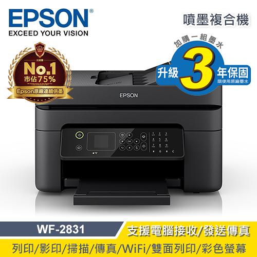 【EPSON】WF-2831 四合一WiFi傳真複合機 【贈吉野家兌餐序號:次月中簡訊發送】
