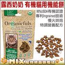 ◇專利Ingrained技術,讓愛貓吃得更健康