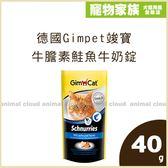 寵物家族-德國 Gimpet 竣寶牛膽素鮭魚牛奶錠40g