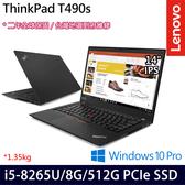 【Lenovo】ThinkPad T490s 20NXS09000 14吋i5-8265U四核512G SSD專業版商務筆電