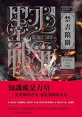 墨水戰爭(2):禁書陷阱