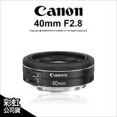 Canon EF 40mm F2.8 STM 彩虹公司貨 餅乾鏡 定焦鏡 650D寧靜對焦 f/2.8★24期0利率+免運費★薪創數位