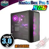 [ PC PARTY ] CoolerMaster MasterBox Pro 5 RGB 鋼化玻璃側板 機殼