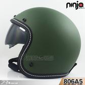 【KK 騎士帽 K-806A5 素色 平墨綠 復古帽 安全帽 806A5 】半罩、內襯全可拆洗