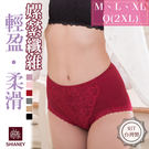 中大尺碼內褲 女性高腰蕾絲褲 嫘縈纖維材質 微笑MIT台灣製 No.8810-席艾妮SHIANEY