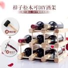 酒架實木紅酒架擺件DIY創意木質葡萄酒架...