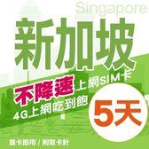 【TEL25】新加坡上網卡 5日 不限流量不降速 4G上網 吃到飽上網SIM卡