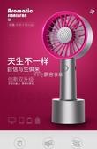 迷你風扇便攜式usb小風扇迷你手持拿隨身可充電靜音學生宿舍電風扇麥吉良品