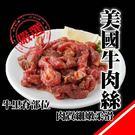 【海肉管家-全省免運】買一送一 美國特選柔嫩牛肉絲/牛肉條2包【每包200±10%】