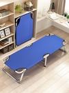 折疊床 折疊床單人便攜家用午休床辦公室午睡神器簡易陪護床兒童床行軍床【618優惠】